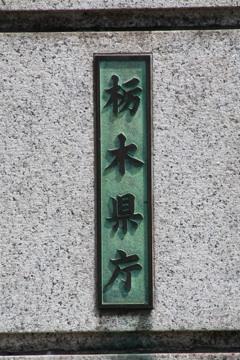 000県庁.jpg