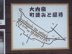 090大内宿看板.jpg
