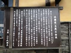 135佐藤家玉家.jpg