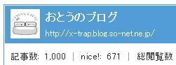 カウント1000.JPG