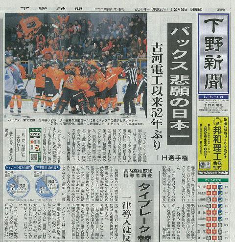 下野新聞141208朝刊1面.jpg