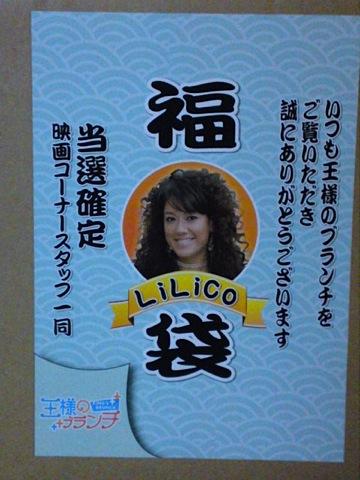 LiLiCo.jpg