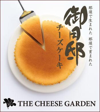 cheesegarden_img.jpg