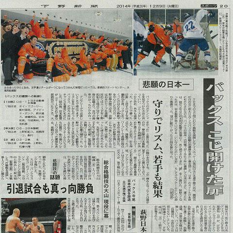 下野新聞141209朝刊20面.jpg